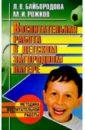 Воспитательная работа в детском загородном лагере. Учебно-методическое пособие, Байбородова Людмила Васильевна