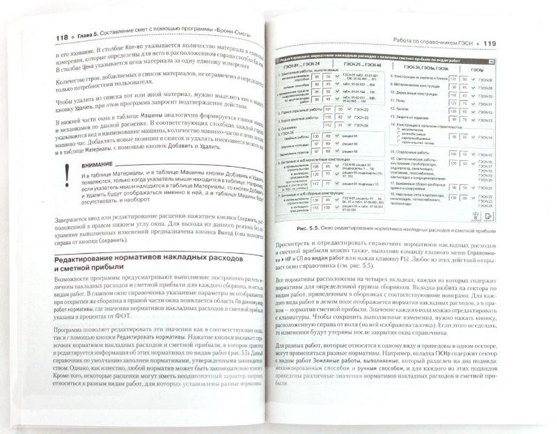 Иллюстрация 1 из 11 для Составляем строительные сметы на компьютере (+CD) - Б. Новак | Лабиринт - книги. Источник: Лабиринт