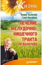 Скачать Болотов Лечение желудочно-кишечного тракта Питер Борис Васильевич Болотов - Бесплатно