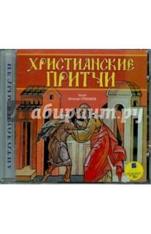 Христианские притчи (CDmp3) мудрость 1000 летий христианские изречения притчи афоризмы cdmp3