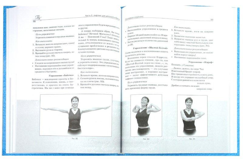 Иллюстрация 1 из 26 для Большая книга лифтинг-гимнастики. Лучшие упражнения для молодости и стройности (+DVD) - Ольга Дан | Лабиринт - книги. Источник: Лабиринт
