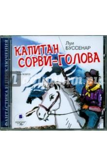 Купить Капитан Сорви-голова (CDmp3), Ардис, Зарубежная литература для детей