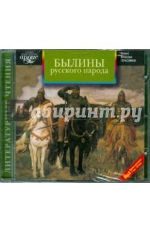 Былины русского народа. Сборник (CDmp3)