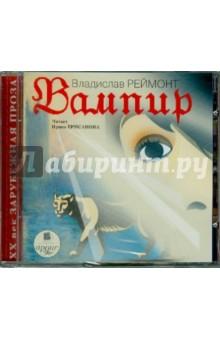 Вампир (CDmp3)