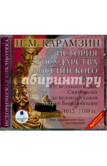 История государства российского. Том 2. 1015-1169 гг. (CDmp3). Карамзин Николай Михайлович