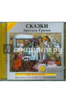 Купить Сказки братьев Гримм (CDmp3), Ардис, Зарубежная литература для детей