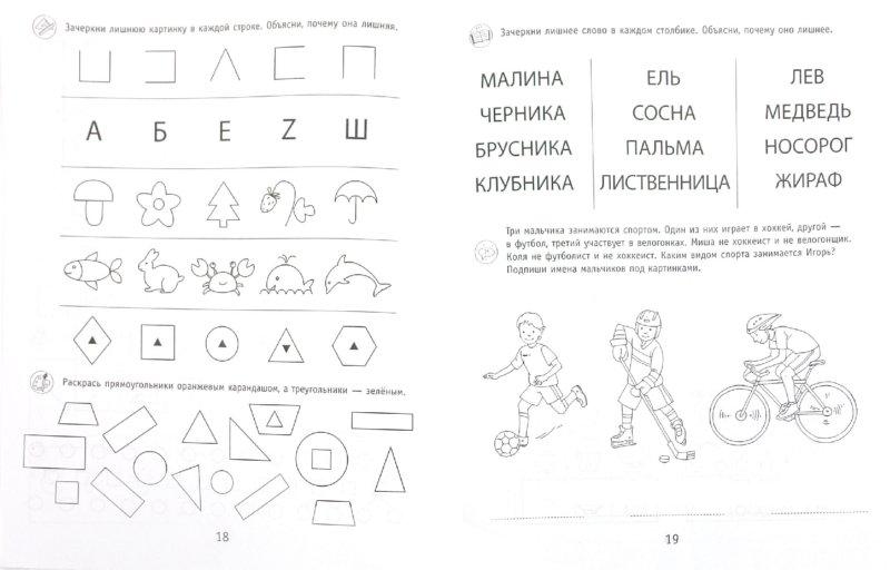 Иллюстрация 1 из 14 для Логика (5-6 лет) - Виктория Мамаева | Лабиринт - книги. Источник: Лабиринт