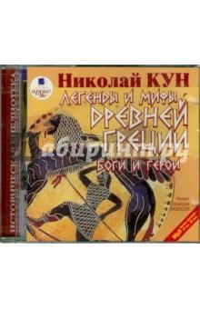 Легенды и мифы Древней Греции: Боги и герои (CDmp3)