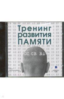 Тренинг развития памяти (CDmp3)