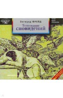 Zakazat.ru: Толкование сновидений (2CDmp3). Фрейд Зигмунд