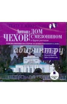 Дом с мезонином и другие рассказы в исполнении мастеров художественного слова (CDmp3)