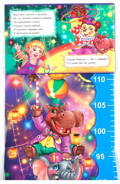 Иллюстрация 1 из 2 для Веселый цирк - Ирина Солнышко | Лабиринт - книги. Источник: Лабиринт