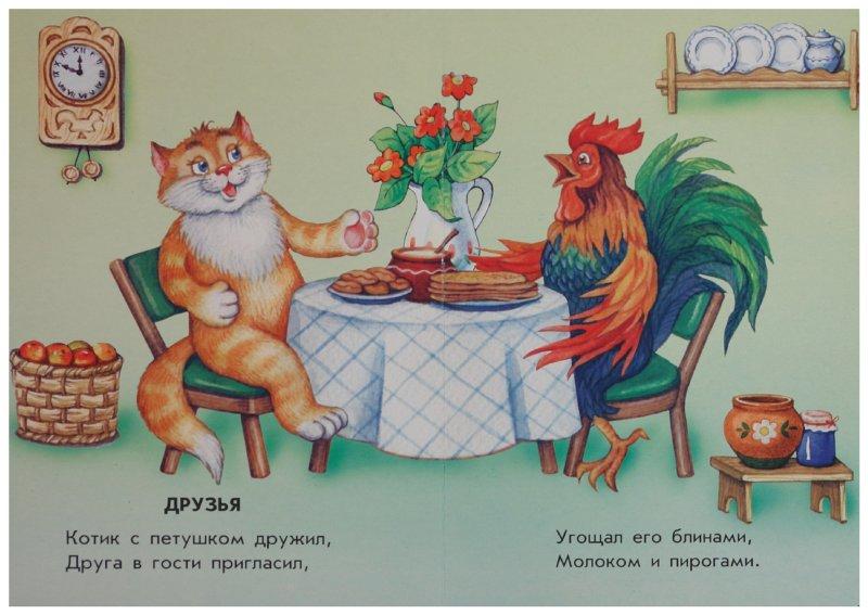 Иллюстрация 1 из 6 для Наши друзья - Ольга Коваленко | Лабиринт - книги. Источник: Лабиринт