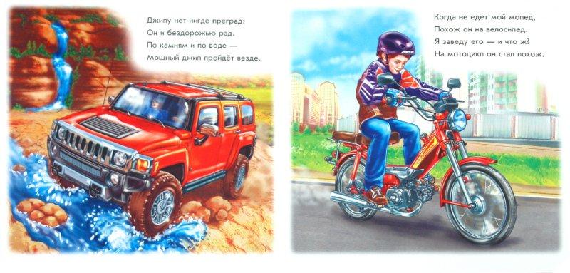 Иллюстрация 1 из 6 для На дороге - Анна Геращенко | Лабиринт - книги. Источник: Лабиринт