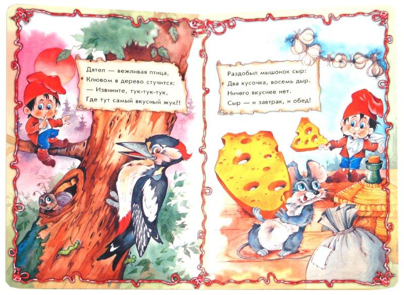 Иллюстрация 1 из 6 для Кто как говорит? Кто что ест? Кто чем чудесен? - Кривченко, Новикова | Лабиринт - книги. Источник: Лабиринт