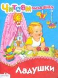 Читаем малышам. Ладушки