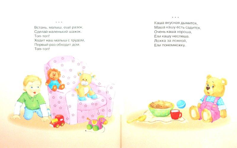 Иллюстрация 1 из 16 для Читаем малышам. Ладушки | Лабиринт - книги. Источник: Лабиринт