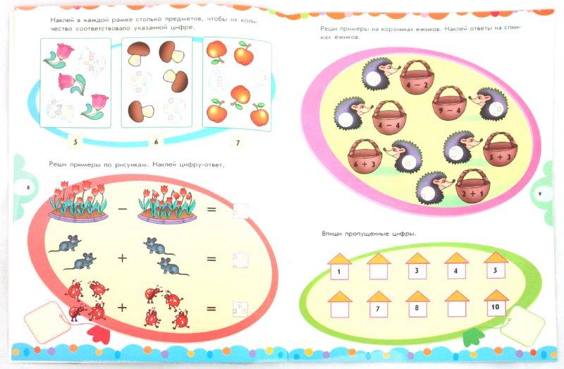 Иллюстрация 1 из 26 для Посчитай и реши: Рабочая тетрадь для детей возрастом 4-6 лет | Лабиринт - книги. Источник: Лабиринт