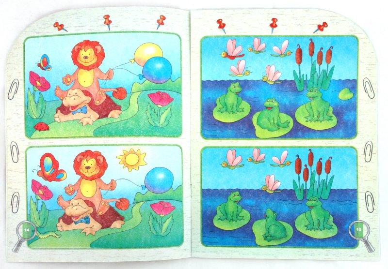 Иллюстрация 1 из 15 для Найди отличия | Лабиринт - книги. Источник: Лабиринт