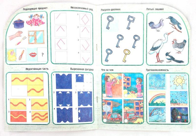Иллюстрация 1 из 28 для Реши головоломки | Лабиринт - книги. Источник: Лабиринт
