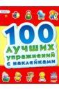 100 лучших упражнений с наклейками. Книга 1