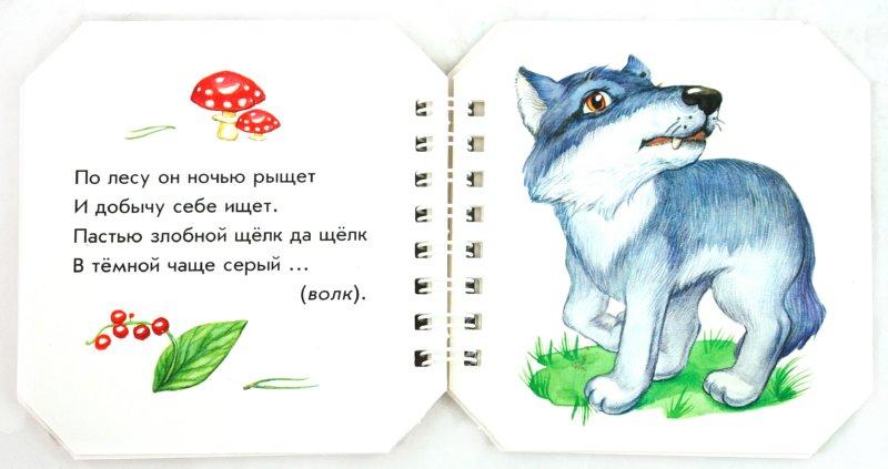 Иллюстрация 1 из 13 для Кто в лесу живет - А. Геращенко | Лабиринт - книги. Источник: Лабиринт
