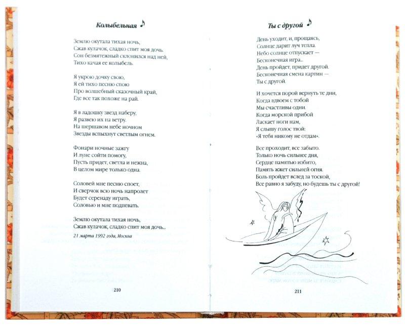 Иллюстрация 1 из 5 для Лирика - Татьяна Снежина | Лабиринт - книги. Источник: Лабиринт