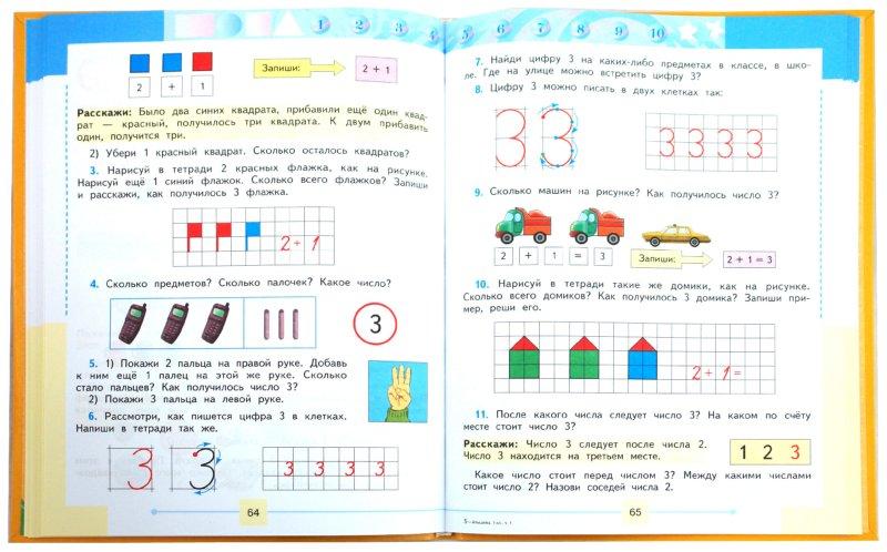 Рабочая программа по математике 1 класс 8 вида