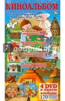 Киноальбом №18 Сборник образовательных  мультипликационных фильмов (4DVD)