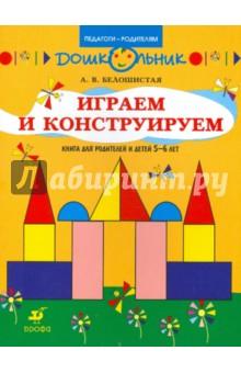 Играем и конструируем. Книга для родителей и детей 5-6 лет