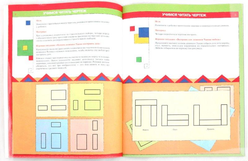 Иллюстрация 1 из 9 для Играем и конструируем. Книга для родителей и детей 5-6 лет - Анна Белошистая | Лабиринт - книги. Источник: Лабиринт