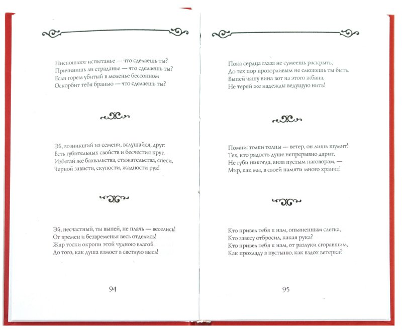Иллюстрация 1 из 6 для В этом мире любовь - украшенье людей - Омар Хайям | Лабиринт - книги. Источник: Лабиринт