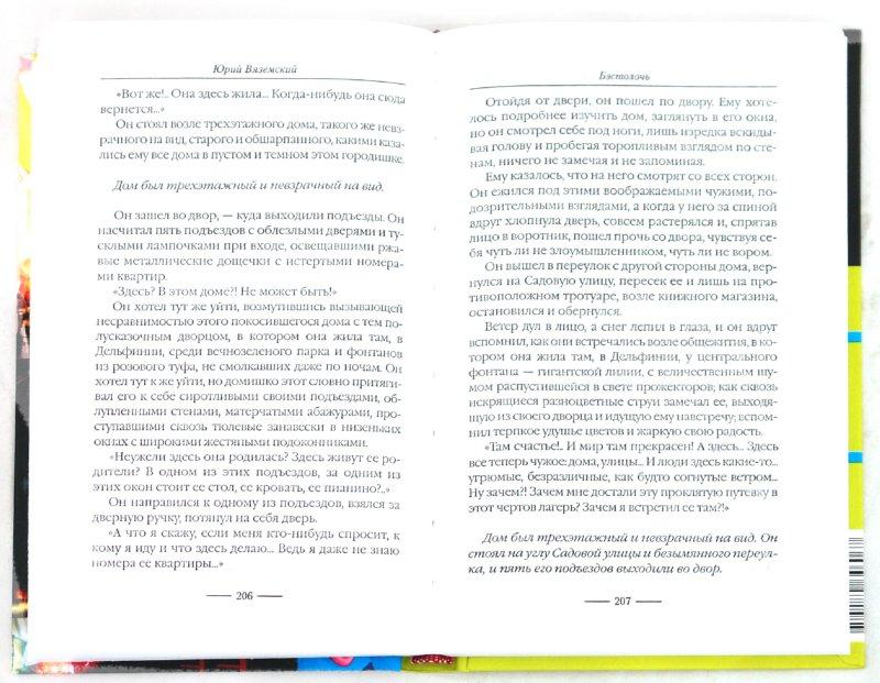 Иллюстрация 1 из 5 для Бэстолочь - Юрий Вяземский | Лабиринт - книги. Источник: Лабиринт