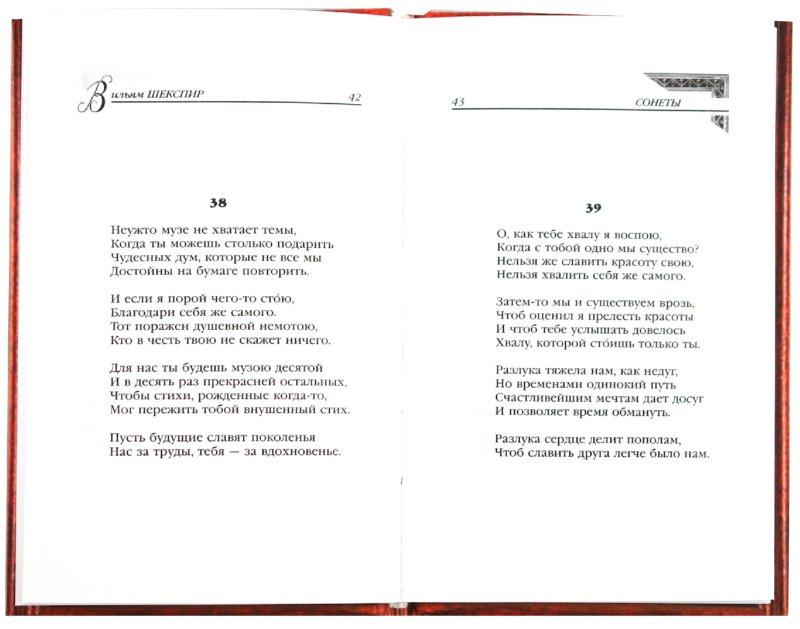 Иллюстрация 1 из 5 для Сонеты - Уильям Шекспир | Лабиринт - книги. Источник: Лабиринт