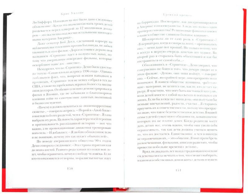 Иллюстрация 1 из 25 для Брюс Уиллис. Крепкий орешек - Алексей Грачев | Лабиринт - книги. Источник: Лабиринт
