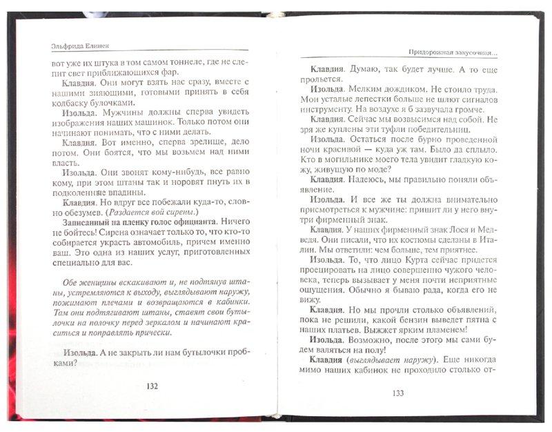 Иллюстрация 1 из 40 для Посох, палка и палач - Эльфрида Елинек   Лабиринт - книги. Источник: Лабиринт
