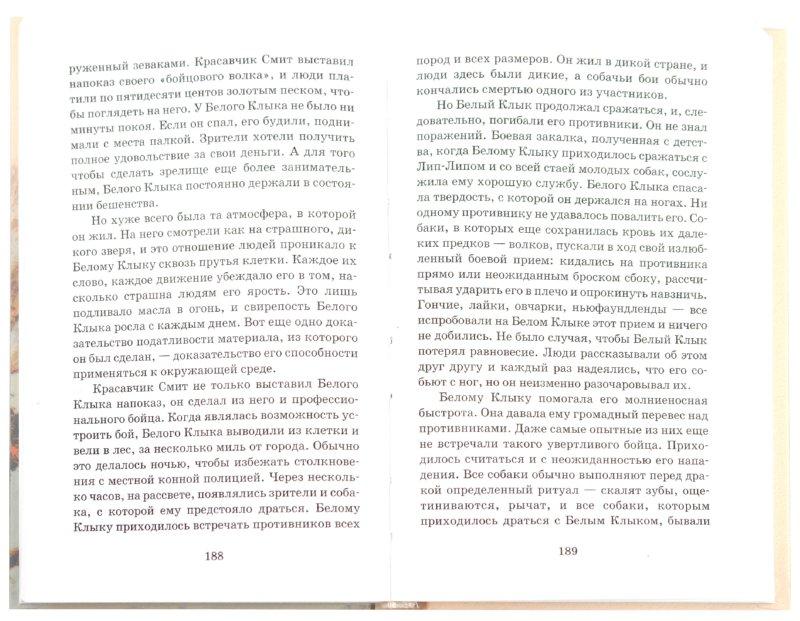 Иллюстрация 1 из 4 для Белый клык; Зов предков - Джек Лондон | Лабиринт - книги. Источник: Лабиринт