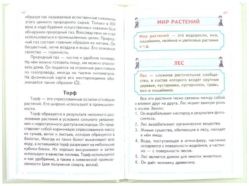 Иллюстрация 1 из 6 для Окружающий мир - Галина Шалаева | Лабиринт - книги. Источник: Лабиринт