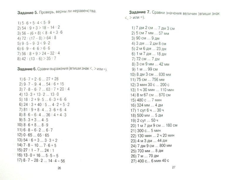 Решения сложных уравнений в 4 классе