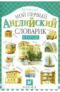 Минаев Юрий Львович Мой первый английский словарик. В городе