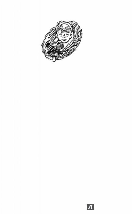 Иллюстрация 1 из 47 для Все приключения Электроника - Евгений Велтистов | Лабиринт - книги. Источник: Лабиринт