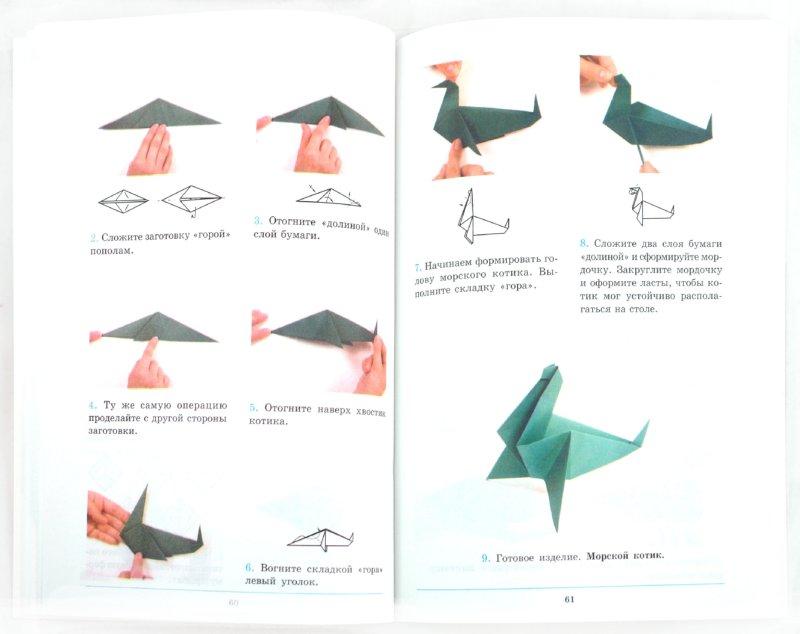 Иллюстрация 1 из 16 для Оригами. Лучшие модели - Татьяна Сержантова   Лабиринт - книги. Источник: Лабиринт