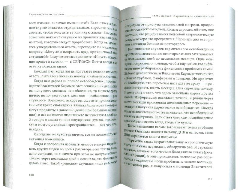Иллюстрация 1 из 4 для Кармическое исцеление: исцеление прошлого, настоящего и будущего с помощью Властителей Кармы - Дайяна Стайн   Лабиринт - книги. Источник: Лабиринт