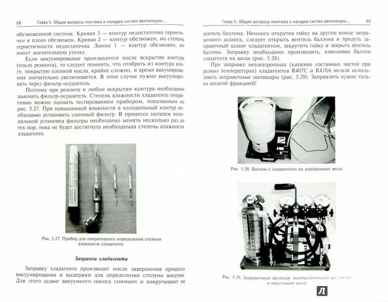 Иллюстрация 1 из 9 для Современные кондиционеры. Монтаж, эксплуатация и ремонт   Лабиринт - книги. Источник: Лабиринт