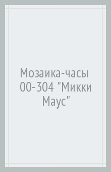 "Мозаика-часы  00-304 ""Микки Маус"""