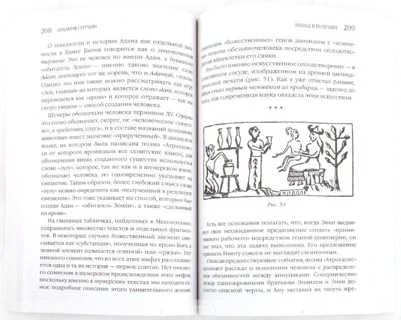 Иллюстрация 1 из 21 для Назад в будущее - Захария Ситчин | Лабиринт - книги. Источник: Лабиринт