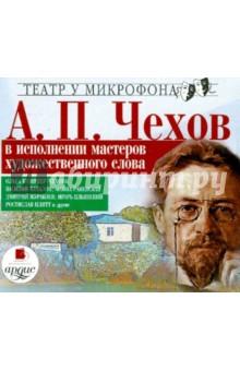 А. П. Чехов в исполнении мастеров художественного слова (CDmp3) мицелий грибов вешенка обыкновенная 16 др п