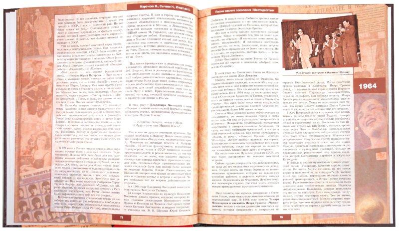 Иллюстрация 1 из 2 для Песни нашего поколения: шестидесятые - Марочкин, Сычева, Игнатьев | Лабиринт - книги. Источник: Лабиринт