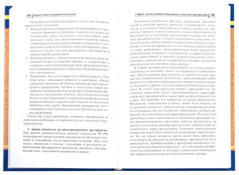 Иллюстрация 1 из 16 для Оценка стоимости предприятия (бизнеса) - Шпилевская, Медведева | Лабиринт - книги. Источник: Лабиринт