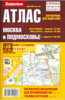 Атлас справочник для водителей: Москва и подмосковье от Лабиринт